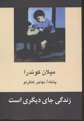زندگي-جايي-ديگر-است(رقعي)نشرنو