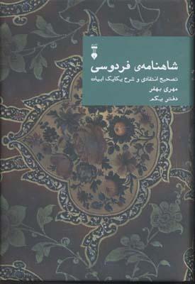 شاهنامه-فردوسي(دفتريكم-rوزيري)آسيم-نشرنو