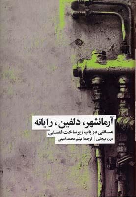 آرمانشهر-دلفين-رايانه