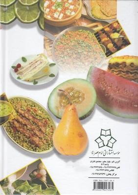تصویر آشپزي وشيريني پزي مهسا