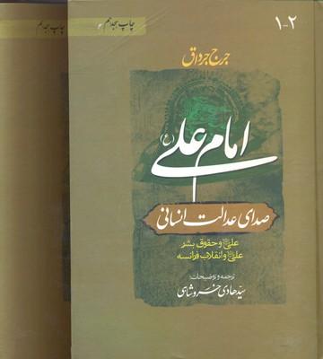 امام-علي-صداي-عدالت-انساني(قابدار-2جلدي)