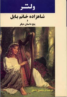 شاهزاده-خانم-بابل