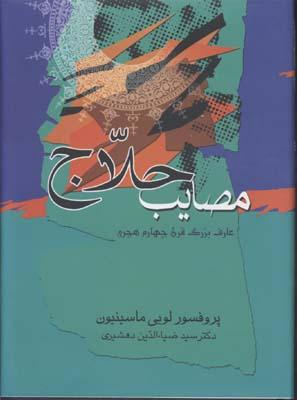 مصايب-حلاج