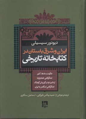 ايران-وشرق-باستان-دركتابخانه-تاريخيr(وزيري)جامي