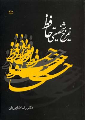 نيمرخ-شخصيتي-حافظ