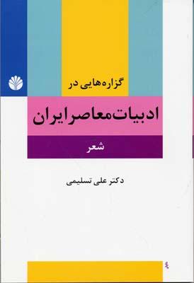 گزاره-هايي-در-ادبيات-معاصر-