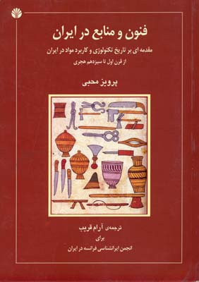 فنون-و-منابع-در-ايران