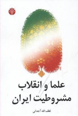 علما-و-انقلاب-مشروطيت-ايران
