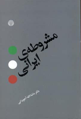 مشروطه-ي-ايراني-