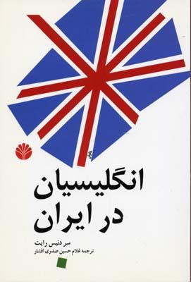 انگليسيان-در-ايران-