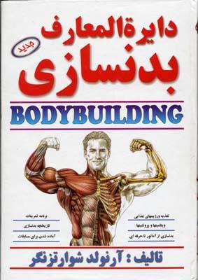دايره-المعارف-بدنسازي