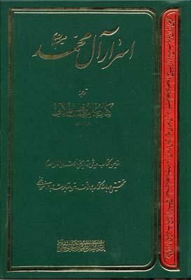 اسرار-آل-محمد