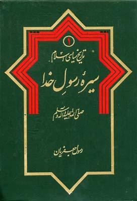 تاريخ-سياسي-اسلام-(1)سيره-رسول-اله