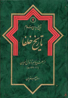 تاريخ-سياسي-اسلام(2)تاريخ-خلفا