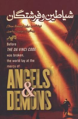 شياطين-و-فرشتگان