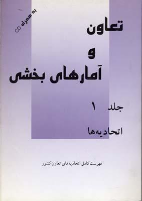 تعاون-و-آمارهاي-بخشي-باcd(وزيري)پايگان