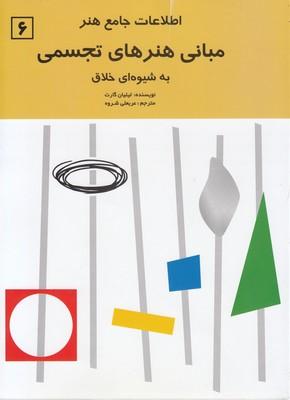 اطلاعات-جامع-هنر6-مباني-هنرهاي-تجسمي