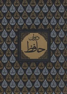 ديوان-حافظ(قابدار)