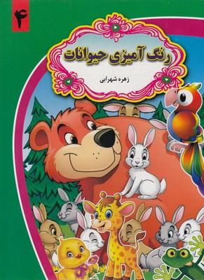 رنگ-آميزي-حيوانات-4