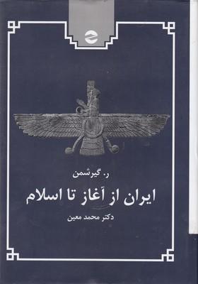 ایران-از-آغاز-تا-اسلام