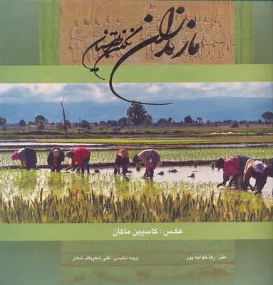 مازندران-نگين-طبرستان