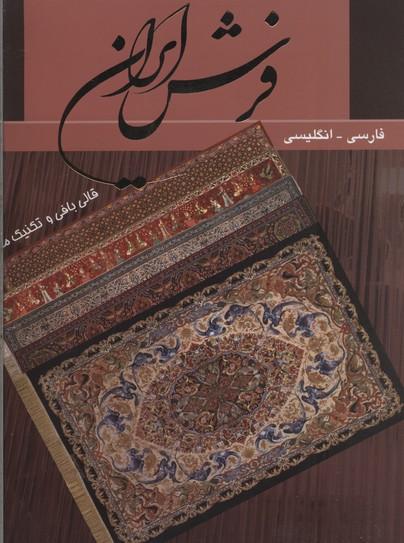 فرش-ايراني