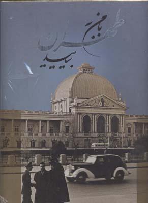 بامن-به-طهران-بياييدr(رحلي)گويا