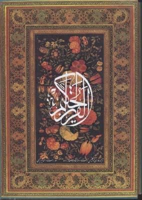 قرآن-كريم(3زبانه)