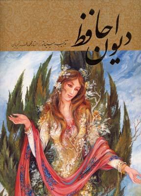 ديوان-حافظ---فرشچيان