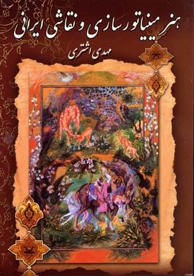 هنر-مينياتور-سازي-و-نقاشي-ايراني