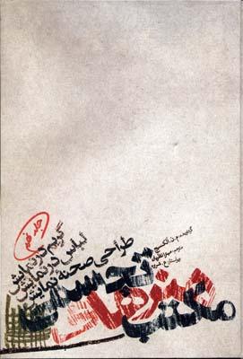 مكتب-هنرهاي-تجسمي-(9)