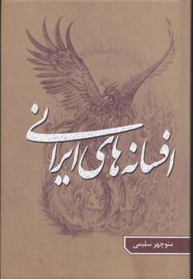 افسانه-هاي-ايراني(2جلدي--rرقعي)جاودان