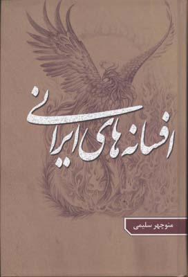 افسانه-هاي-ايراني(جلد3-rرقعي)جاودان-خرد