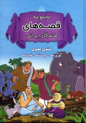 مجموعه-قصه-هاي-ماندگار-ايراني---مثنوي-معنوي