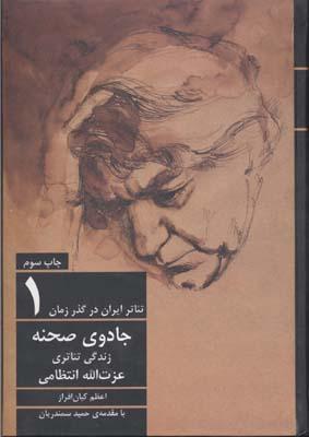تئاتر-ايران-در-گذر-زمان-(1)جادوي-صحنه