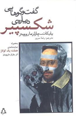 گفت-و-گوهايي-درباره-ي-شكسپير