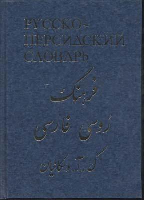 فرهنگ-روسي-فارسي