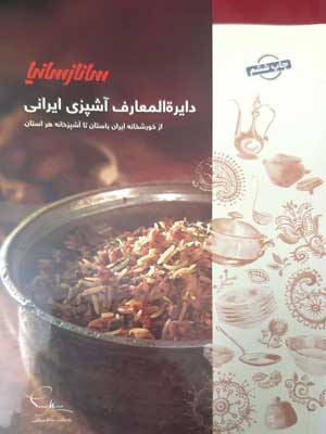 دايره المعارف آشپزي ايراني(رقعي)سانازسانيا