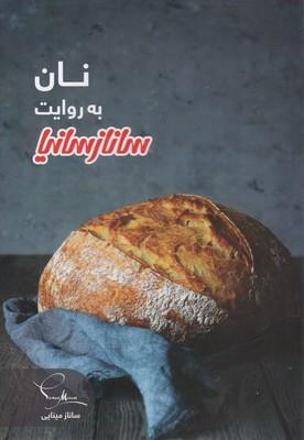 نان به روايت سانازسانيا(رقعي)سانازسانيا