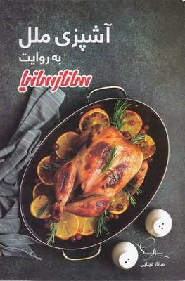 آشپزي-ملل