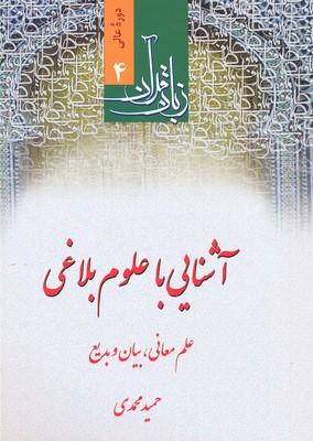 زبان-قرآن-آشنايي-با-علوم-بلاغي