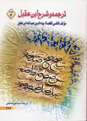 شرح-ابن-عقيل(4جلدي-وزيري)دارالعلم