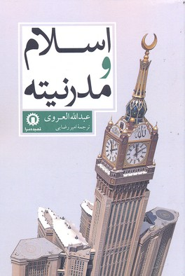 اسلام-و-مدرنيته