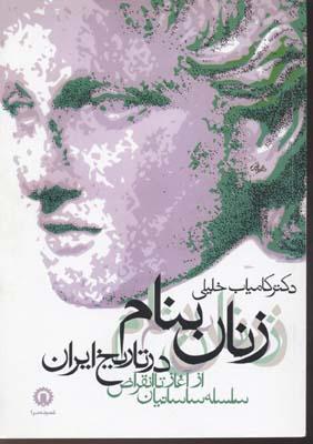 زنان-بنام-در-تاريخ-ايران