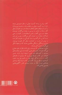 تصویر بي پرده: درك زبان وجنسيت