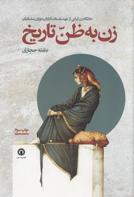 زن-به-ظن-تاريخ