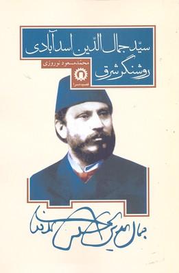سيد-جمال-الدين-اسد-آبادي