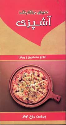 دنياي-رنگارنگ-آشپزي-ساندويچ-و-پيتزا