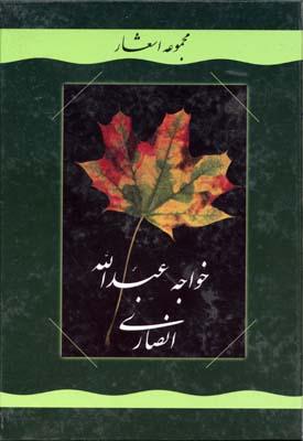 اشعارخواجه-عبداله-انصاري