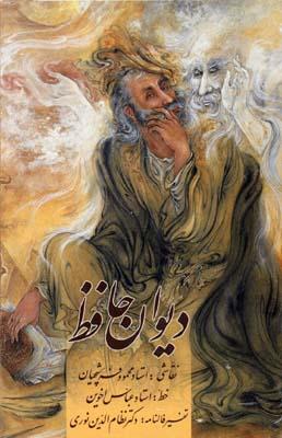 ديوان-حافظ-با-فالنامه